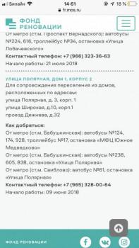 Переселение Дежнёва 32 - C43F53BC-C219-40BA-9B31-AC97B3650997.jpg