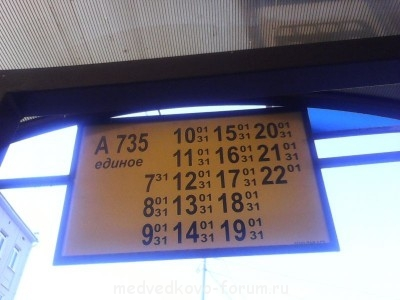 735 автобус. Ура  - IMG_20140919_113449.jpg